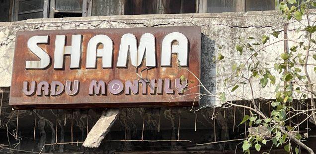 City Landmark - Shama Building & Shama Family, Asaf Ali Marg & DLF Phase 1