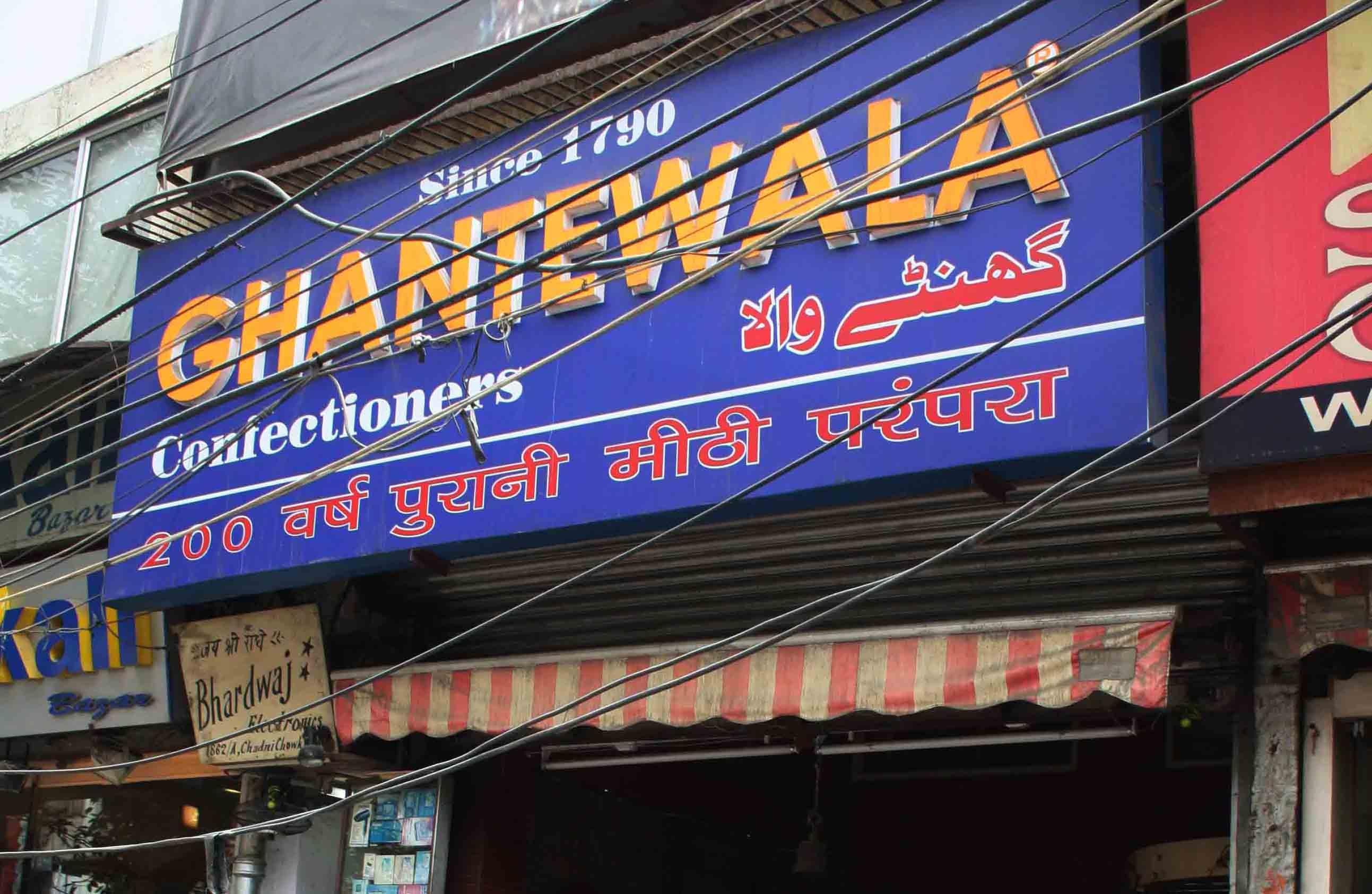 City Obituary - Ghantewala Confectioners (1790-2015), Chandni Chowk